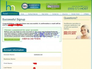 how-to-buy-web-hosting-of-hostmonster-step5-create-your-password