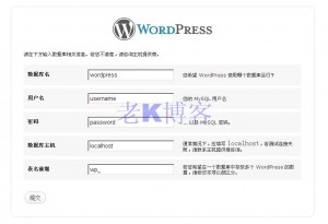 how-to-deploy-my-sites-on-hostmonster-host-step3-install-wordpress3